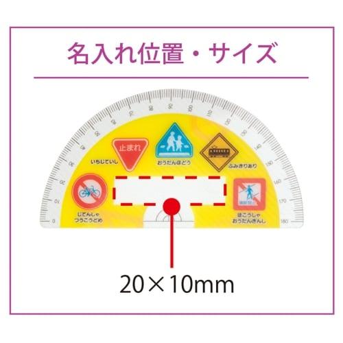 交通安全定規セット(国産品) ◆の商品画像2枚目