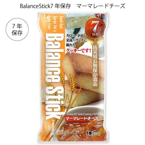 BalanceStick7年保存 マーマレードチーズ(国産品)