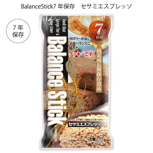 BalanceStick7年保存 セサミエスプレッソ(国産品)