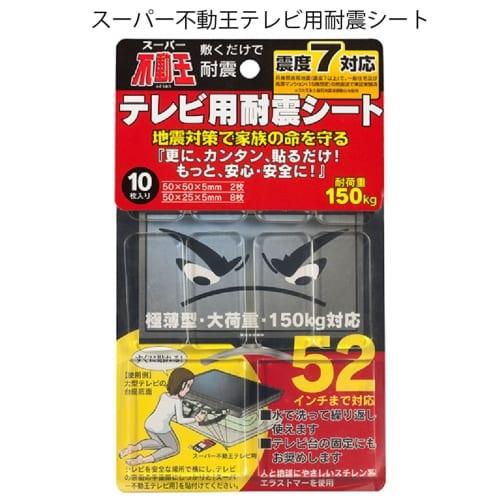 スーパー不動王テレビ用耐震シート