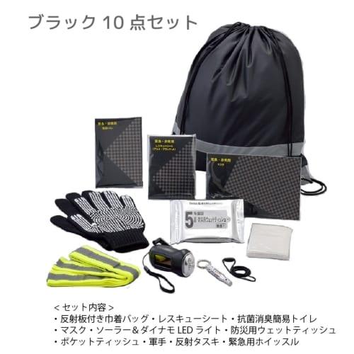 ブラック10点セット 【防災リュックバッグ】