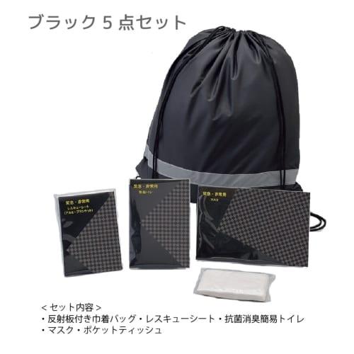 ブラック5点セット 【防災リュックバッグ】