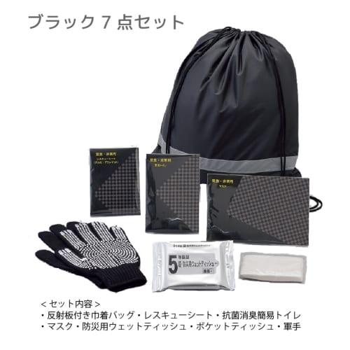 ブラック7点セット 【防災リュックバッグ】