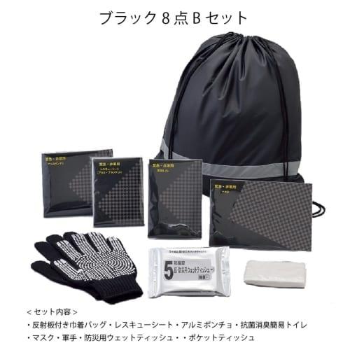 ブラック8点Bセット 【防災リュックバッグ】