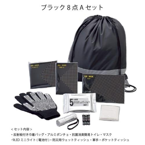 ブラック8点Aセット 【防災リュックバッグ】