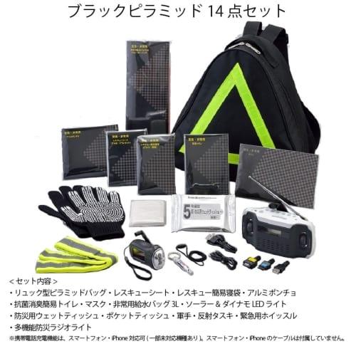 ブラックピラミッド14点セット 【防災リュックバッグ】