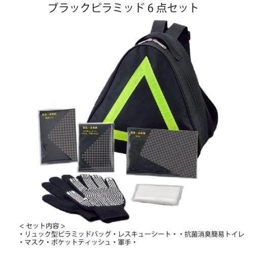 ブラックピラミッド6点セット 【防災リュックバッグ】