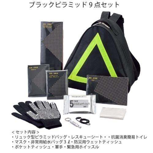ブラックピラミッド9点セット 【防災リュックバッグ】