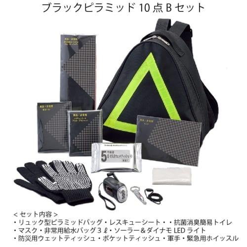 ブラックピラミッド10点Bセット 【防災リュックバッグ】