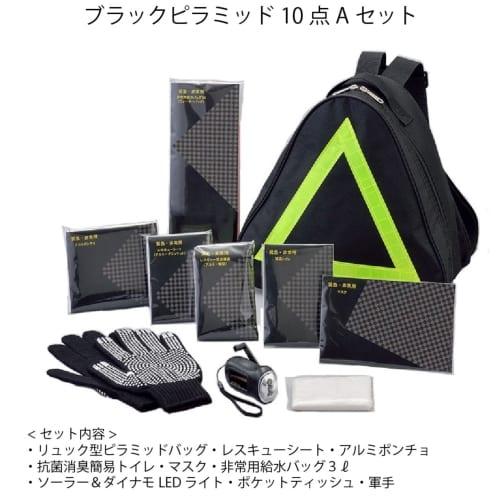ブラックピラミッド10点Aセット 【防災リュックバッグ】