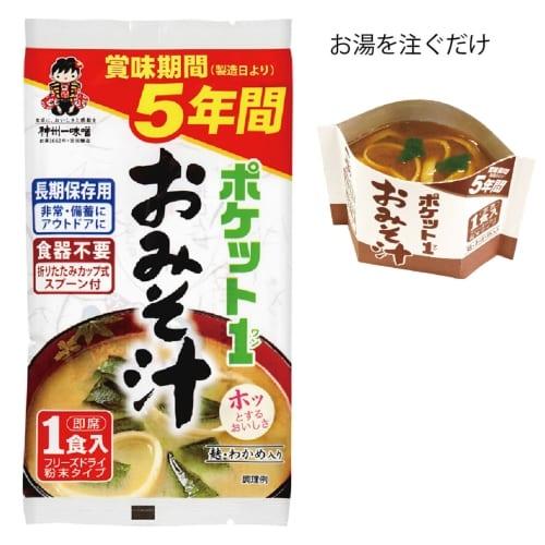 ポケット1おみそ汁9.5g(国産品)