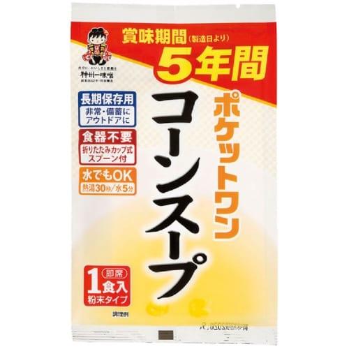 ポケット1コーンスープ9.8g(国産品)