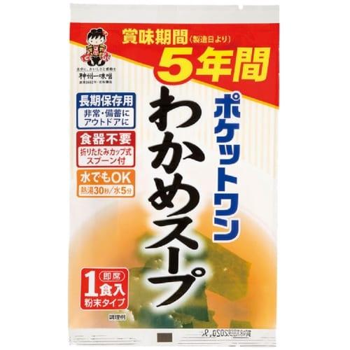ポケット1わかめスープ9.5g(国産品)