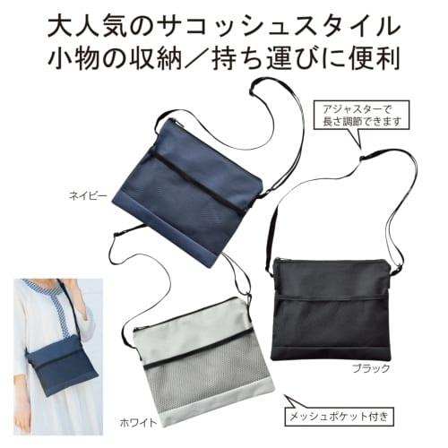 スマート ショルダーバッグ【名入れ短納期可能】