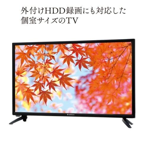 32V型BS・CS対応液晶テレビ(外付HDD録画対応)