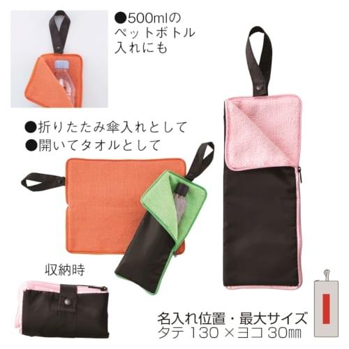 セルトナ・ポータブルマルチ傘カバー(ピンク)【名入れ短納期可能】