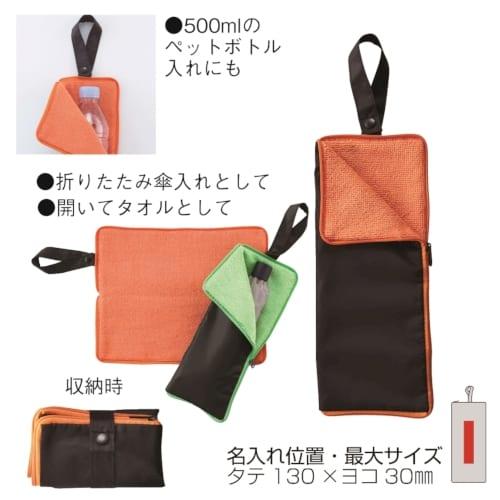 セルトナ・ポータブルマルチ傘カバー(オレンジ)【名入れ短納期可能】