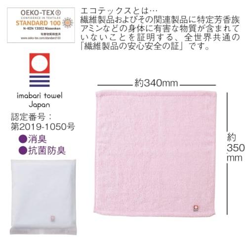 今治ふんわりソフトタオル(消臭・抗菌防臭加工)ハンドタイプ(ピンク)