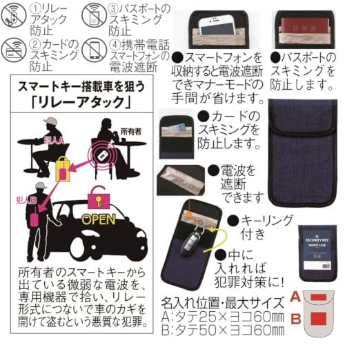 セキュリティ・キー&スマートケース(ネイビー)【名入れ短納期可能】