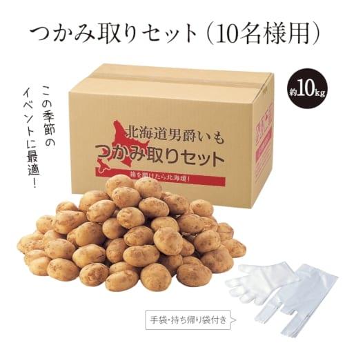 北海道じゃがいもつかみどり10kg(10名様)