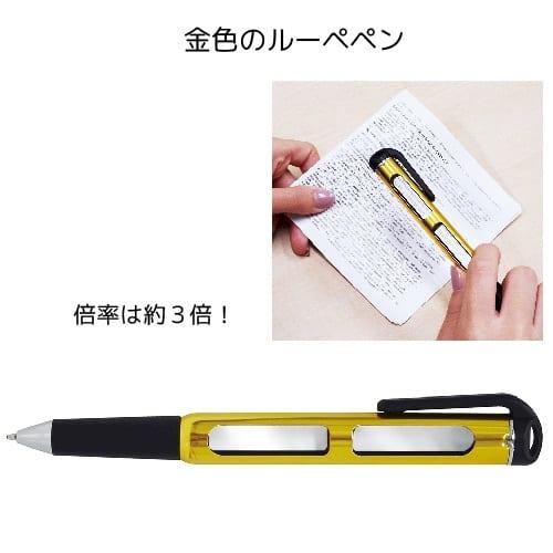 金色のルーペペン◆セレクトグッズ