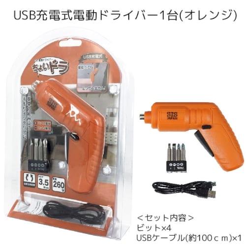 USB充電式電動ドライバー1台(オレンジ)◆