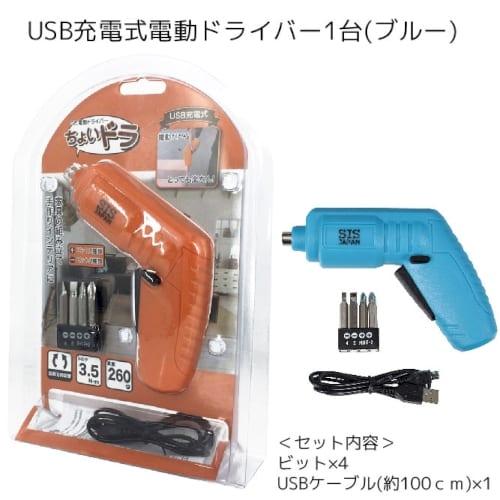 USB充電式電動ドライバー1台(ブルー)◆