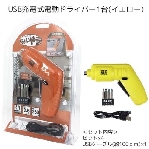 USB充電式電動ドライバー1台(イエロー)◆