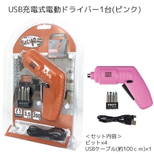 USB充電式電動ドライバー1台(ピンク)◆
