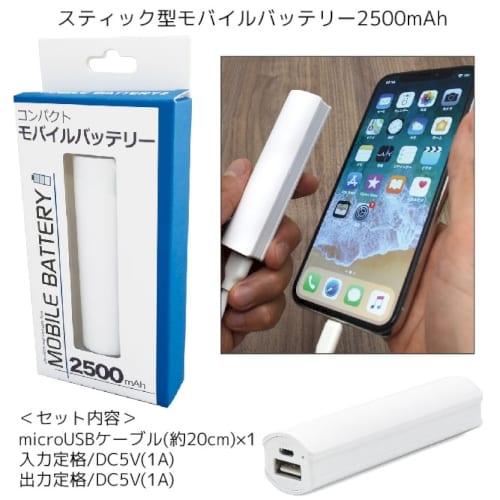 スティック型モバイルバッテリー2500mAh◆セレクトグッズ