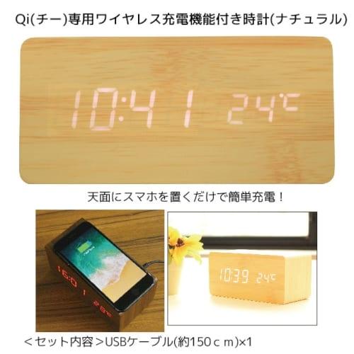 Qi(チー)専用ワイヤレス充電機能付き時計(ナチュラル)◆セレクトグッズ