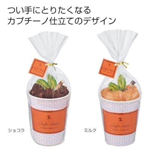 CafeDeli カプチーノタオル