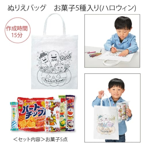ぬりえバッグ お菓子5種入り(ハロウィン)