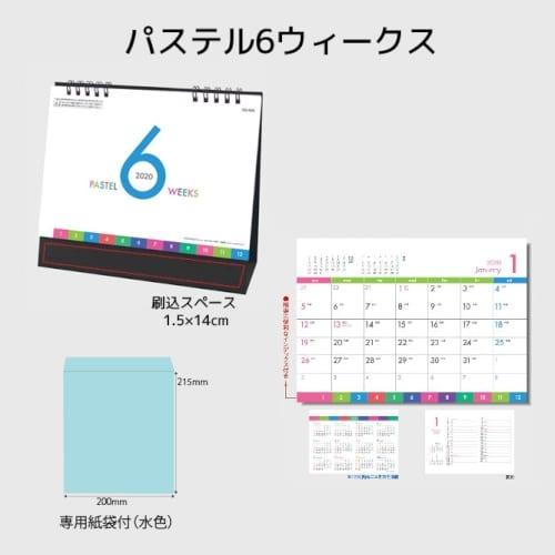 カレンダー パステル6ウィークス【2020年版】1色印刷代・版代無料