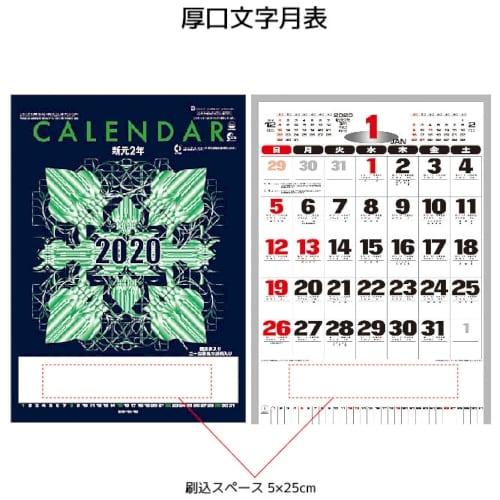 カレンダー 厚口文字月表【2020年版】1色印刷代・版代無料