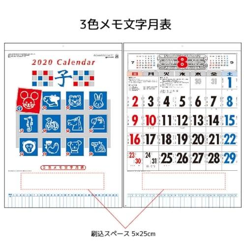 カレンダー 3色メモ文字月表【2020年版】1色印刷代・版代無料
