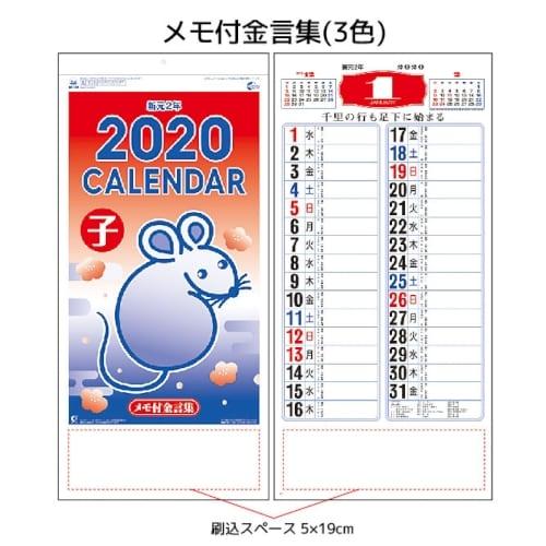 カレンダー メモ付金言集(3色)【2020年版】1色印刷代・版代無料