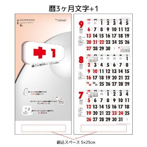 カレンダー 暦3ヶ月文字+1【2020年版】1色印刷代・版代無料