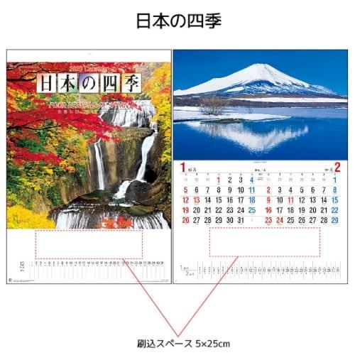 カレンダー 日本の四季【2020年版】1色印刷代・版代無料