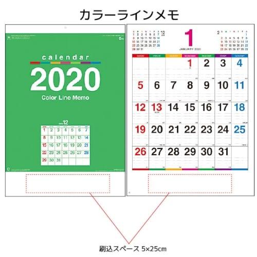 カレンダー カラーラインメモ【2020年版】1色印刷代・版代無料