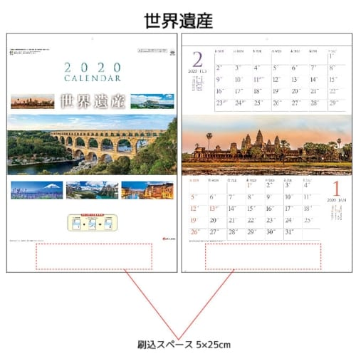 カレンダー 世界遺産【2020年版】1色印刷代・版代無料