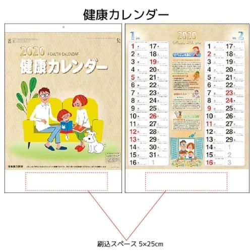 健康カレンダー【2020年版】1色印刷代・版代無料