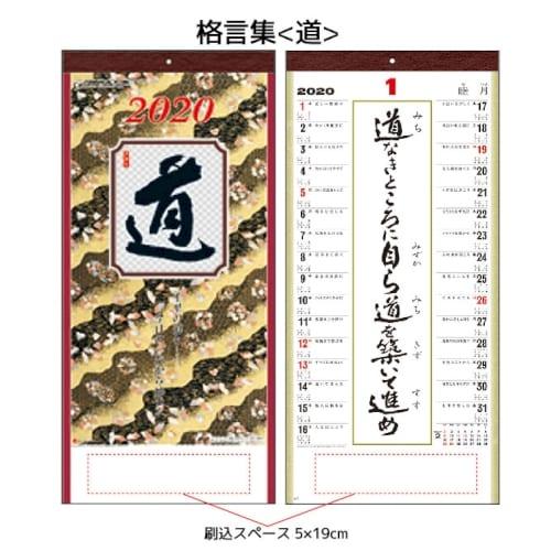 カレンダー 格言集<道>【2020年版】1色印刷代・版代無料