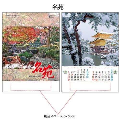 カレンダー 名苑【2020年版】1色印刷代・版代無料