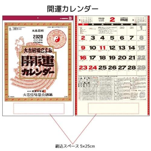 開運カレンダー【2020年版】1色印刷代・版代無料