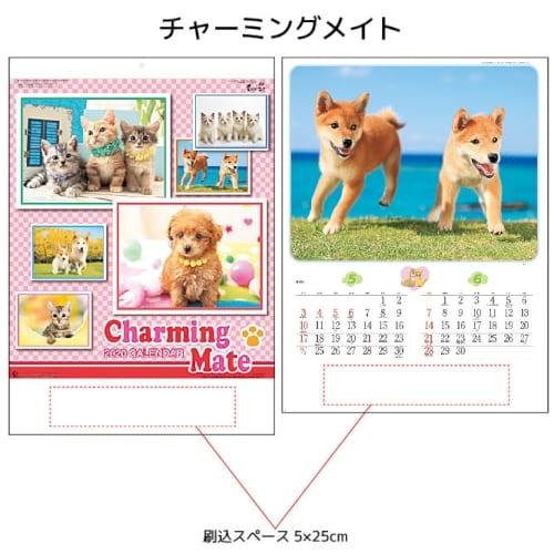 カレンダー チャーミングメイト【2020年版】1色印刷代・版代無料