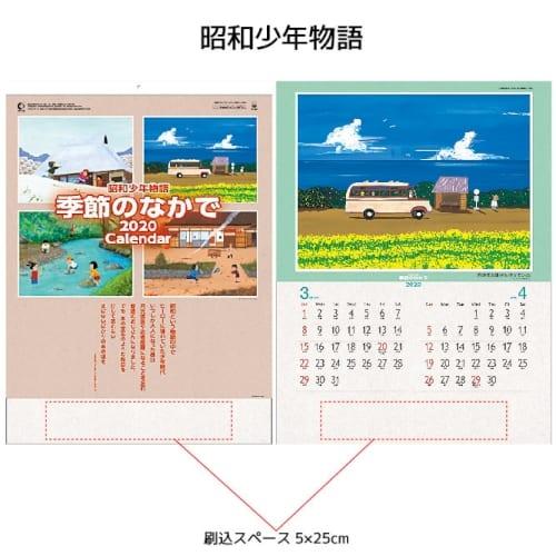 カレンダー 昭和少年物語【2020年版】1色印刷代・版代無料
