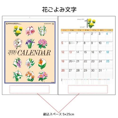 カレンダー 花ごよみ文字【2020年版】1色印刷代・版代無料