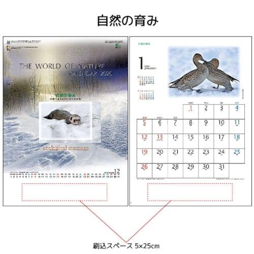 カレンダー 自然の育み【2020年版】1色印刷代・版代無料
