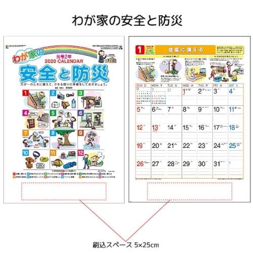 カレンダー わが家の安全と防災【2020年版】1色印刷代・版代無料